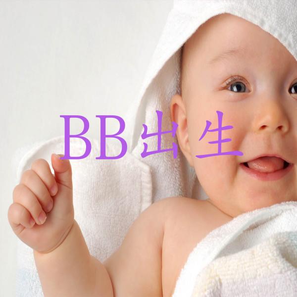 BB出生擇日